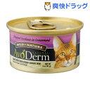 アボ・ダーム キャット セレクトカット サーディン/コンソメ缶(85g)【アボ・ダーム】