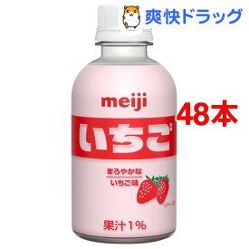 明治 いちごPET(220ml*48本セット)【明治】