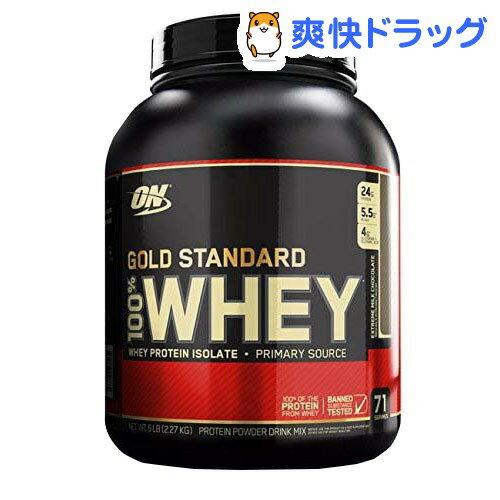 ゴールドスタンダード 100%ホエイ エクストリーム ミルクチョコレート(2.27kg)[オプティマム]【送料無料】