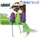 ゴーキャットゴー スリーマウス(1コ入)【170818_soukai】【170804_soukai】【ゴーキャットゴー】[猫 おもちゃ ネズミ]