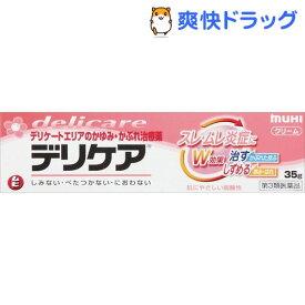【第3類医薬品】デリケア(35g)【デリケア】