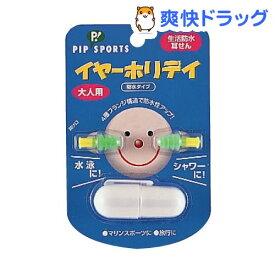 ピップスポーツ イヤーホリデイ 防水(1セット)【ピップスポーツ】