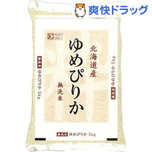 令和2年産 無洗米 北海道産 ゆめぴりか(5kg)