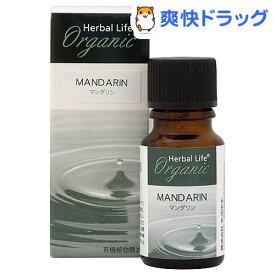 生活の木 オーガニックエッセンシャルオイル マンダリン(10ml)【生活の木 エッセンシャルオイル】