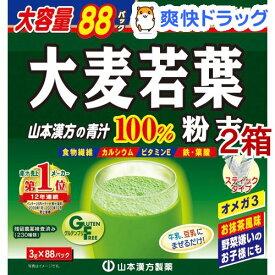 大麦若葉粉末100% スティックタイプ 大容量(3g*88パック*2コセット)【山本漢方 青汁】