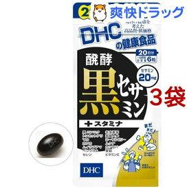 DHC 発酵黒セサミン+スタミナ 20日分(120粒*3袋セット)【DHC サプリメント】