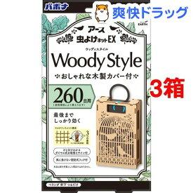 アース 虫よけネットEX ウッディスタイル おしゃれな木製カバー付 260日用(3箱セット)【バポナ】