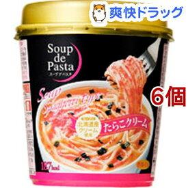 スープデパスタ たらこクリーム(6コ)【スープデパスタ】