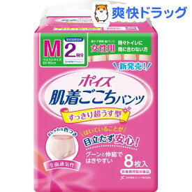 ポイズ 肌着ごこちパンツ 女性用 2回分 Mサイズ(8枚入)【ポイズ】