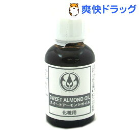 プラントオイル スイートアーモンドオイル(25ml)【生活の木 プラントオイル】