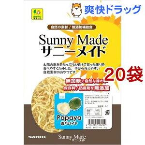 サニーメイド 青パパイヤ(20g*20コセット)