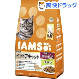 アイムス 成猫用 インドアキャット チキン(1.5kg)【iamsc71609】【dalc_iams】【l9y】【g0f】【t30d】【アイムス】[キャットフード]