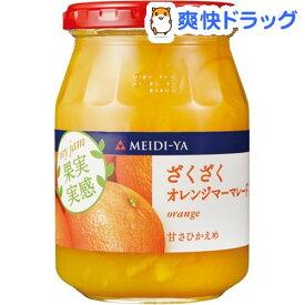 明治屋 MY 果実実感 ざくざくオレンジマーマレード(340g)【果実実感】