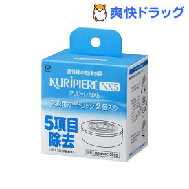 クリピーレ NX5 交換用カートリッジ(2コ入)【クリピーレ】