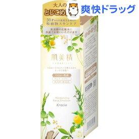 肌美精 うるおい乳液(130g)【肌美精】