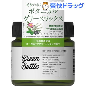 グリーンボトル ボタニカルグリースワックス(80g)【グリーンボトル】
