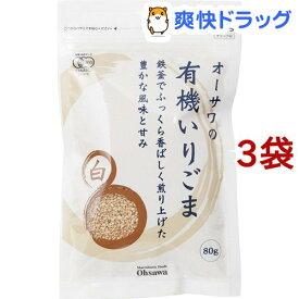 オーサワの有機いりごま 白(80g*3コセット)【オーサワ】