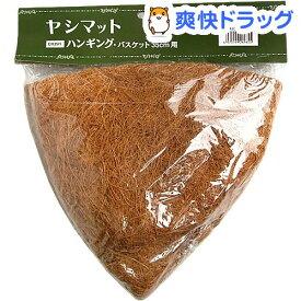 ヤシマット ハンギングバスケット用 35cm CH35H(1コ入)