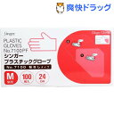 シンガー プラスチックグローブ No.7100 粉なしタイプ Mサイズ(100枚入)【シンガー(Singer)】