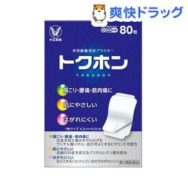 【第3類医薬品】トクホン 普通判(80枚入)【トクホン】
