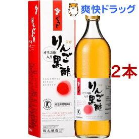 坂元醸造 天寿りんご黒酢(700ml*2コセット)【坂元のくろず】
