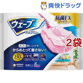 ウェーブ ハンディワイパー 共通取り替えシート ピンク(8枚入*2袋セット)【ユニ・チャーム ウェーブ】