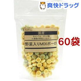 ペットプロ 国産おやつ 野菜入りMIXボーロ(120g*60袋セット)【ペットプロ(PetPro)】