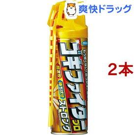 フマキラー ゴキファイタープロ ストロング(450ml*2本セット)【フマキラー】