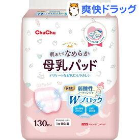 チュチュ母乳パッドシルキーヴェール(130枚入)【チュチュベビー】