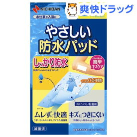 やさしい防水パッド M(4枚入)【ニチバン やさしいシリーズ】