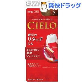 シエロ ヘアカラー EX クリーム 5 ブラウン(1セット)【シエロ(CIELO)】