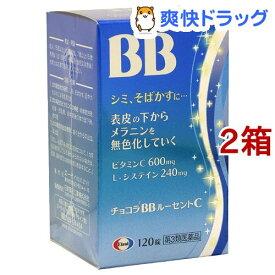 【第3類医薬品】チョコラBB ルーセントC(120錠*2コセット)【チョコラBB】