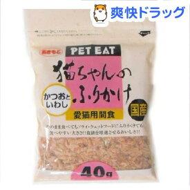 ペットイート 猫ちゃんのふりかけ かつおといわし(40g)【ペットイート】