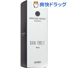 シング スペシャルシングスソリューション CLV-834 レインフォレスト(30ml)【シング】