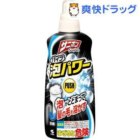 サニボン パイプ泡パワー 本体(400ml)