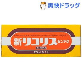 【第2類医薬品】新リコリス「ゼンヤク」(20ml*12本入)【リコリス】