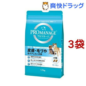 プロマネージ 皮膚毛づやをケアしたい犬用 成犬用(1.7kg*3コセット)【dalc_promanage】【m3ad】【プロマネージ】[ドッグフード]