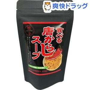 【訳あり】マルシンフーズ 食べる唐がらしスープ(50g)【zaiko_20_more】