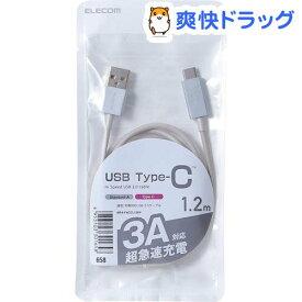エレコム USB-Cケーブル USB(A-タイプC) カラフル 1.2m シルバー MPA-FACCL12SV(1個)【エレコム(ELECOM)】