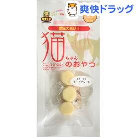 猫ちゃんのおやつ チーズ プレーン(3コ入)【猫ちゃんのおやつ】