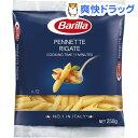 バリラ ペンネッテリガーテ(250g)【バリラ(Barilla)】