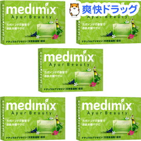 メディミックス アロマソープ フレッシュグリーン MED-GLY5P(5個セット)【medimix(メディミックス)】