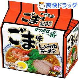 サッポロ一番 ごま味ラーメン(5食入)【サッポロ一番】