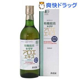 創健社 有機栽培キダチアロエエキス(500ml)【創健社】