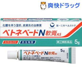 【第(2)類医薬品】ベトネベートN軟膏AS(5g)【ベトネベート】