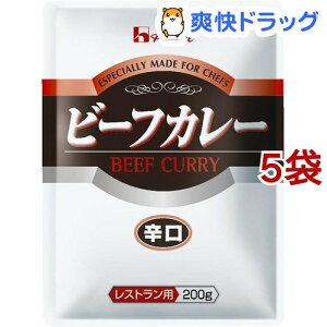 ハウス食品 ビーフカレー辛口 業務用(200g*5袋セット)