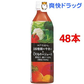 神戸居留地 16種類のやさいとくだもののジュース(500mL*48本)【神戸居留地】