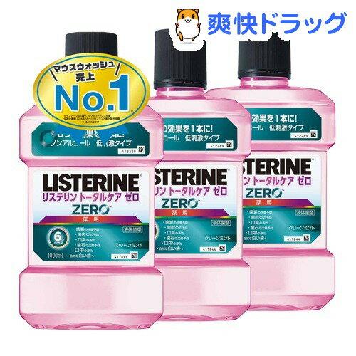 薬用リステリン トータルケア ゼロ(1000mL*3コセット)【LISTERINE(リステリン)】