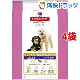 サイエンスダイエット 小型犬用 シニアライト 肥満傾向の高齢犬用 7歳以上 チキン(3kg*4コセット)【d_sd】【サイエンスダイエット】