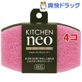 KN シルキータッチクリーナー ピンク(1コ入*4コセット)